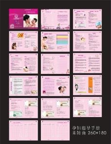 母婴保健手册图片