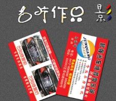 汽车修理厂名片图片