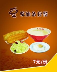油条豆浆套餐图片