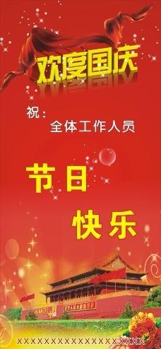 国庆X展架图片