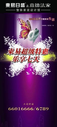 东易十一活动海报图片
