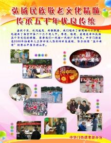 弘扬民族敬老文化精髓 传承五千年优良传统图片