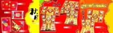 中秋月饼 月饼包装盒图片