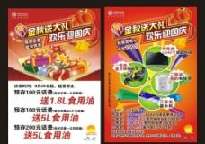 中国移动金秋广告图片
