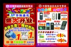 手机卖场开业DM图片
