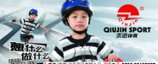 求进童鞋户外广告图片
