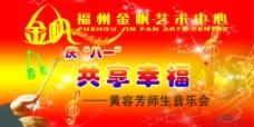 师生音乐会背景图片