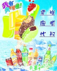 啤酒饮料雪糕冰箱贴图片