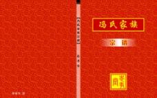 冯氏宗谱图片