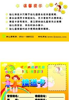 幼儿园接送卡图片