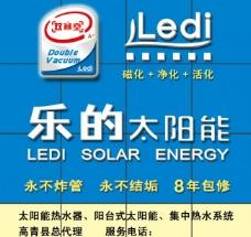乐的太阳能门店外装标准(竖式)图片