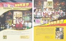 德国啤酒节海报图片