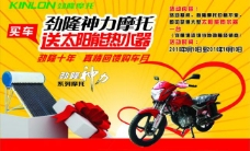 摩托车宣传单图片