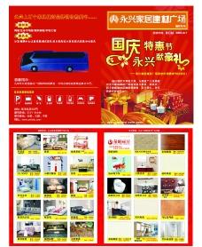家居国庆海报图片