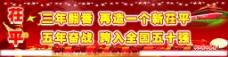 百强县图片
