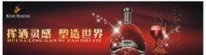 XO红酒图片