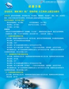2010第七届梧州国际宝石节旅游嘉年华画册_第14页图片