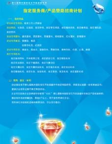 2010第七届梧州国际宝石节旅游嘉年华画册_第13页图片
