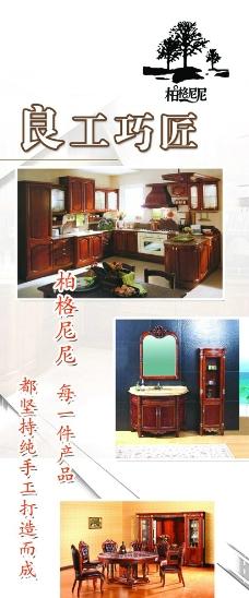 家具易拉宝图片