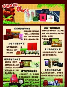 中秋节宣传单反面图片
