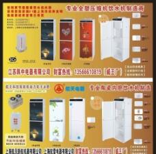 航天电器饮水机广告牌图片