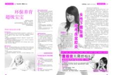妇科医院杂志图片