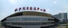 车站大字图片