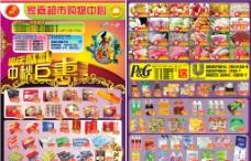 超市国庆中秋DM单页图片