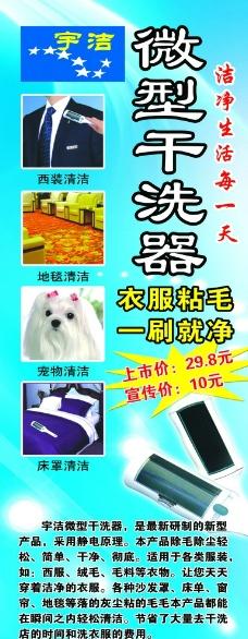 美容灯箱画面,玫红色 韩国维娜 海报 海报宣传单-图行