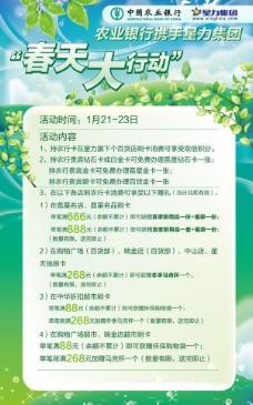 春天绿色海报dm图片
