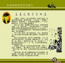 从故事典故里学礼做人之王羲之教子学书法图片