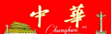 中华香烟图片