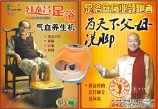 泰昌 足浴器图片