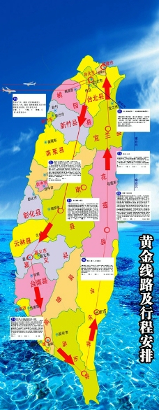 台湾旅游图片