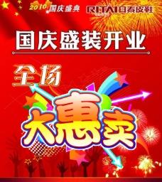 日泰皮鞋国庆海报图片