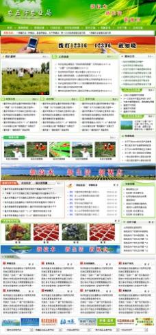 农业信息网图片