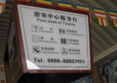 游客中心服务台图片