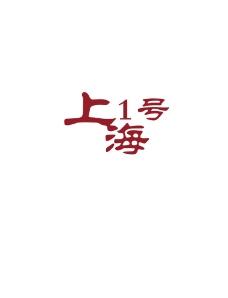上海1号图片