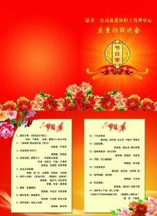 重阳节节目单图片