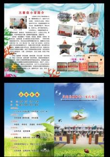 学校彩页图片