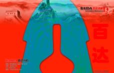 百达画册封面红色方案图片