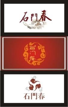 石门春字体