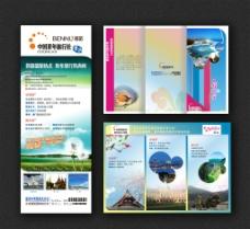 中国青年旅行社图片