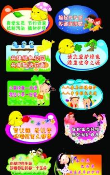 幼儿园宣传标语图片