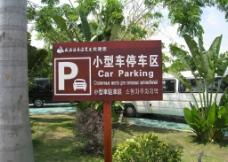 小型车停车区图片