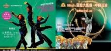 演唱会 封面设计图片