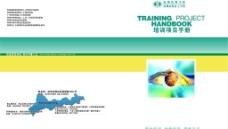 宣传手册封面图片