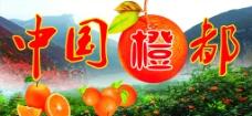 中国橙都图片