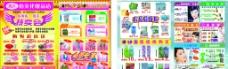 珀美化妆品店国庆节宣传单图片