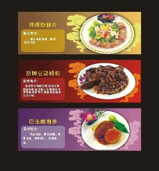 力勤酒店 特色菜式 宣传广告图片